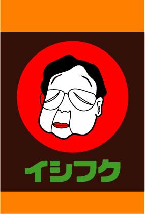 Ishii